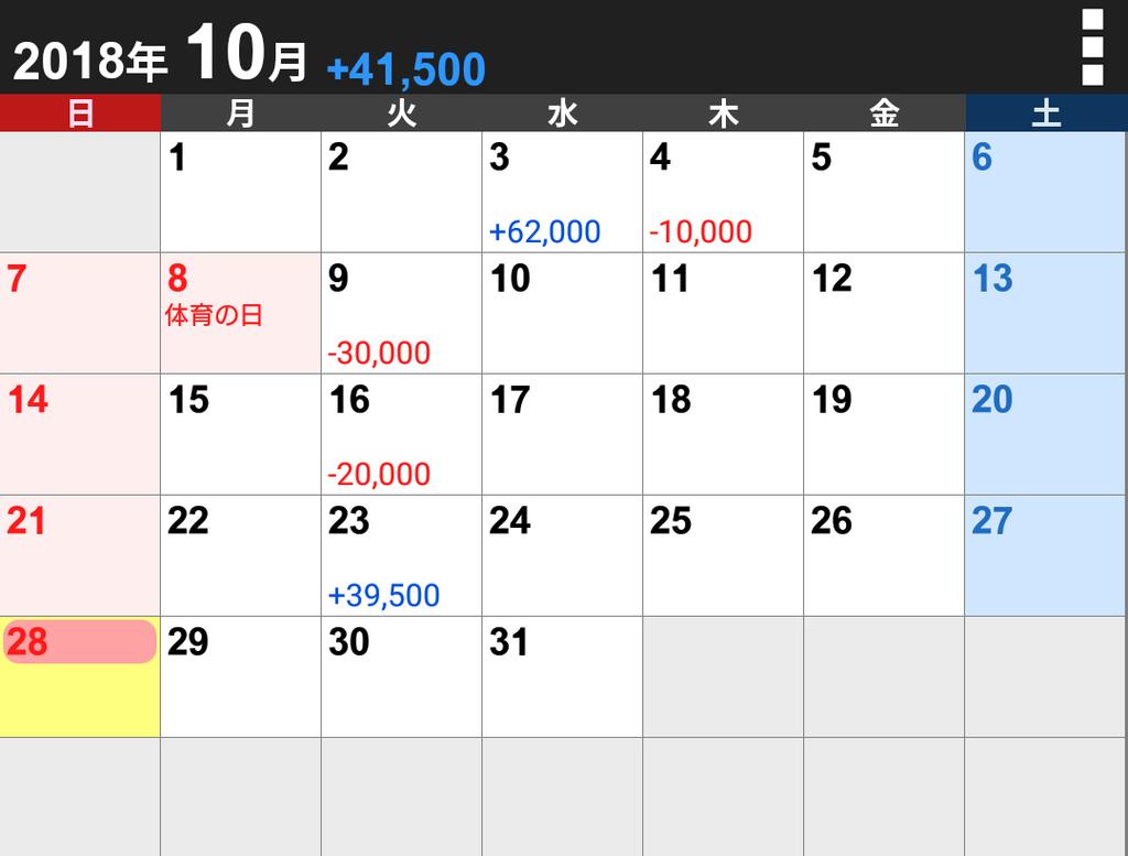 f:id:kaiji-delivery:20181028095758j:plain
