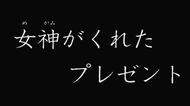 f:id:kaiji-delivery:20181031175321j:plain