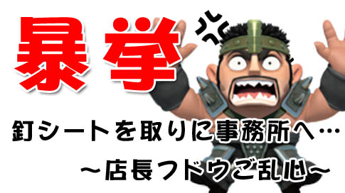 f:id:kaiji-delivery:20181128115311j:plain