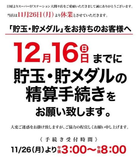f:id:kaiji-delivery:20181129145041j:plain