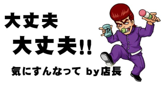 f:id:kaiji-delivery:20181206172135j:plain