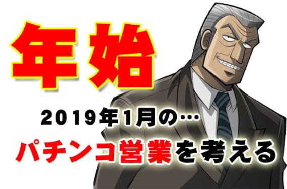 f:id:kaiji-delivery:20181230102349j:plain