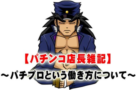 f:id:kaiji-delivery:20190115081846j:plain