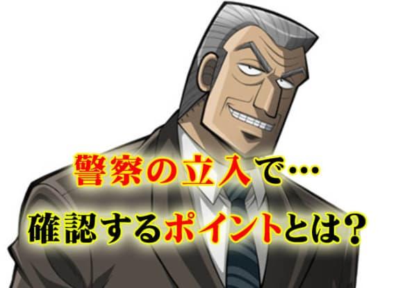 f:id:kaiji-delivery:20190130164718j:plain