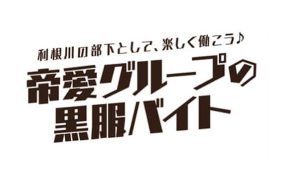 f:id:kaiji-delivery:20190203142021j:plain
