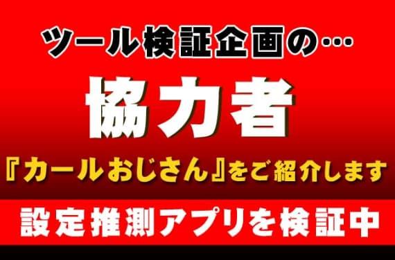 f:id:kaiji-delivery:20190210162916j:plain