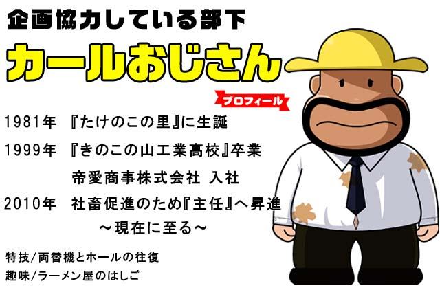 f:id:kaiji-delivery:20190210163238j:plain