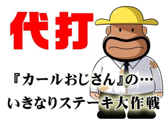 f:id:kaiji-delivery:20190211144732j:plain