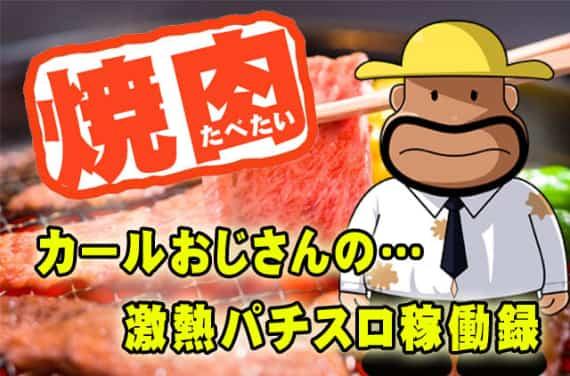 f:id:kaiji-delivery:20190216153541j:plain