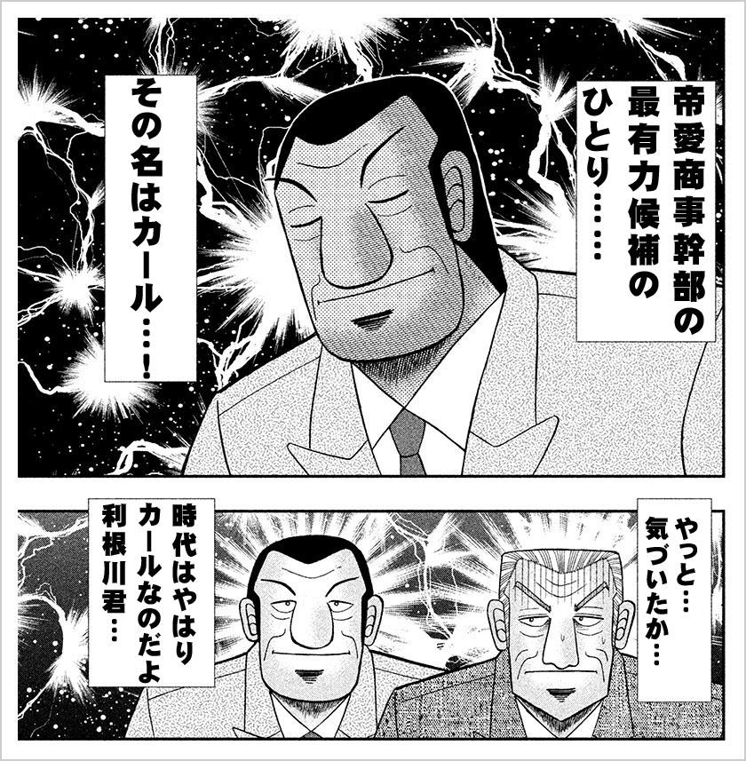 f:id:kaiji-delivery:20190216160328j:plain