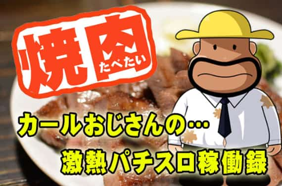 f:id:kaiji-delivery:20190216165344j:plain
