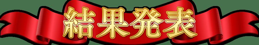 f:id:kaiji-delivery:20190217095648p:plain