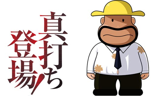 f:id:kaiji-delivery:20190217111708j:plain