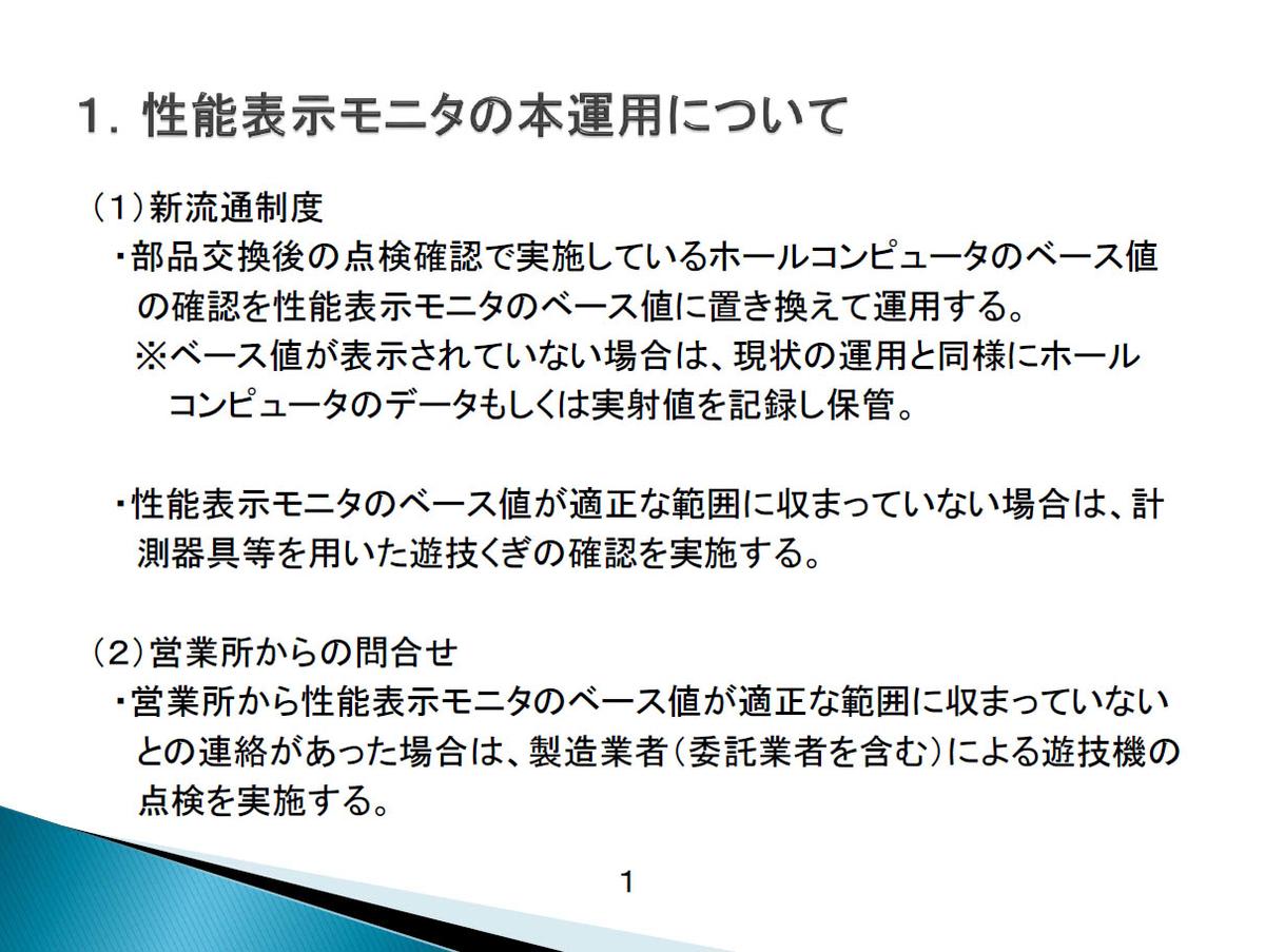 f:id:kaiji-delivery:20190320103845j:plain