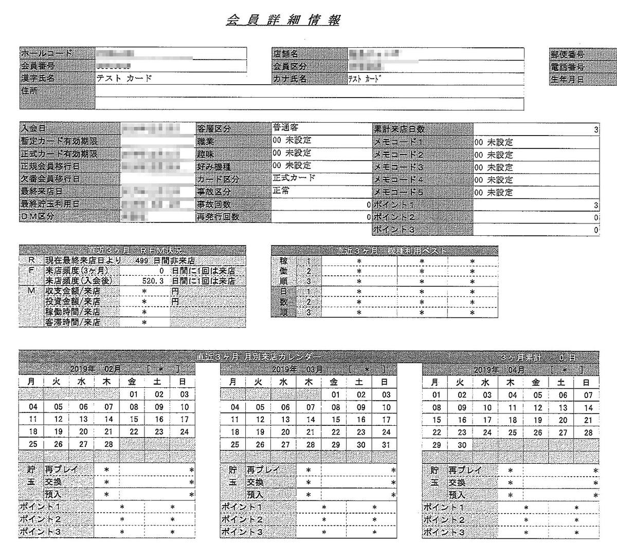f:id:kaiji-delivery:20190405130910j:plain