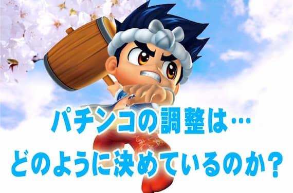 f:id:kaiji-delivery:20190409162529j:plain