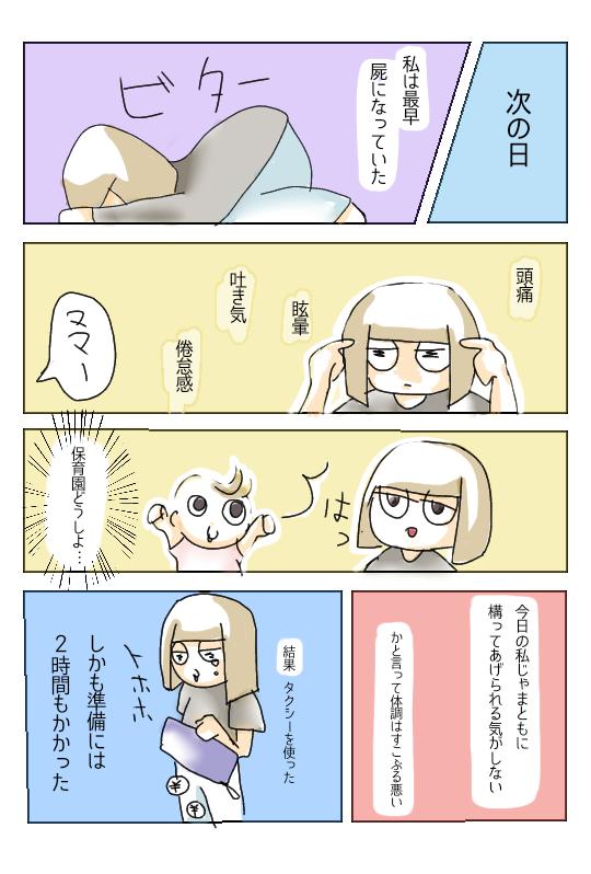 f:id:kaijyumama:20210204151259p:plain
