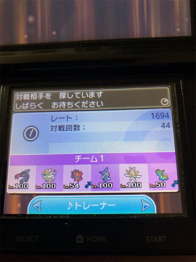 f:id:kaikaipokemon:20181203135923j:image