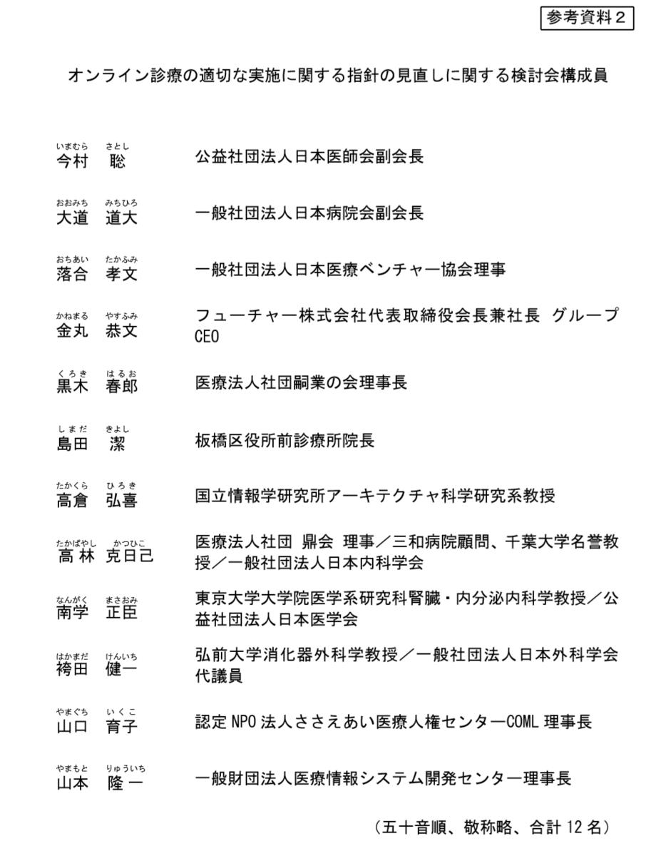 f:id:kaikakujapan:20190601105727p:plain
