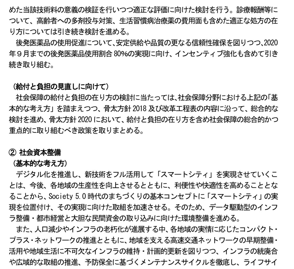 f:id:kaikakujapan:20190624180315p:plain