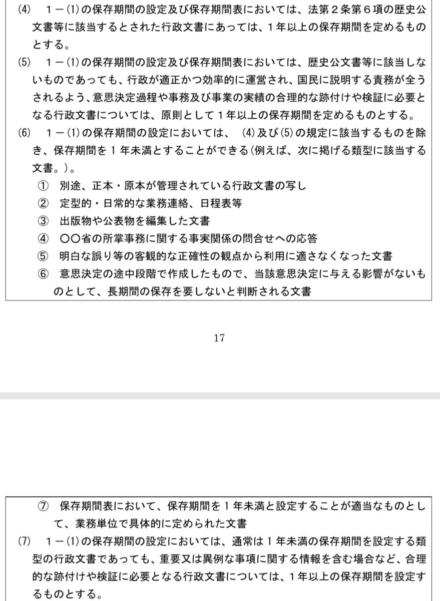 f:id:kaikakujapan:20190813201355p:plain