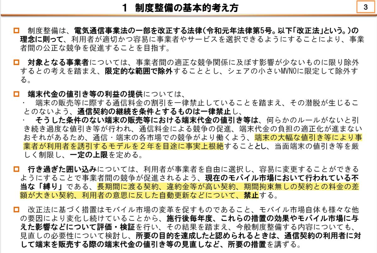 f:id:kaikakujapan:20190817081542p:plain