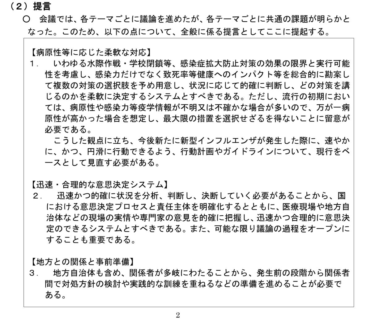 f:id:kaikakujapan:20200124183903p:plain