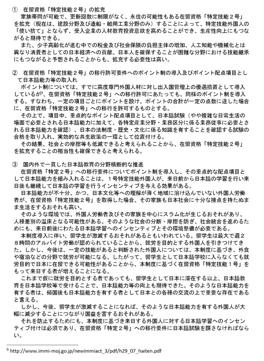 f:id:kaikakujapan:20200201153659p:plain