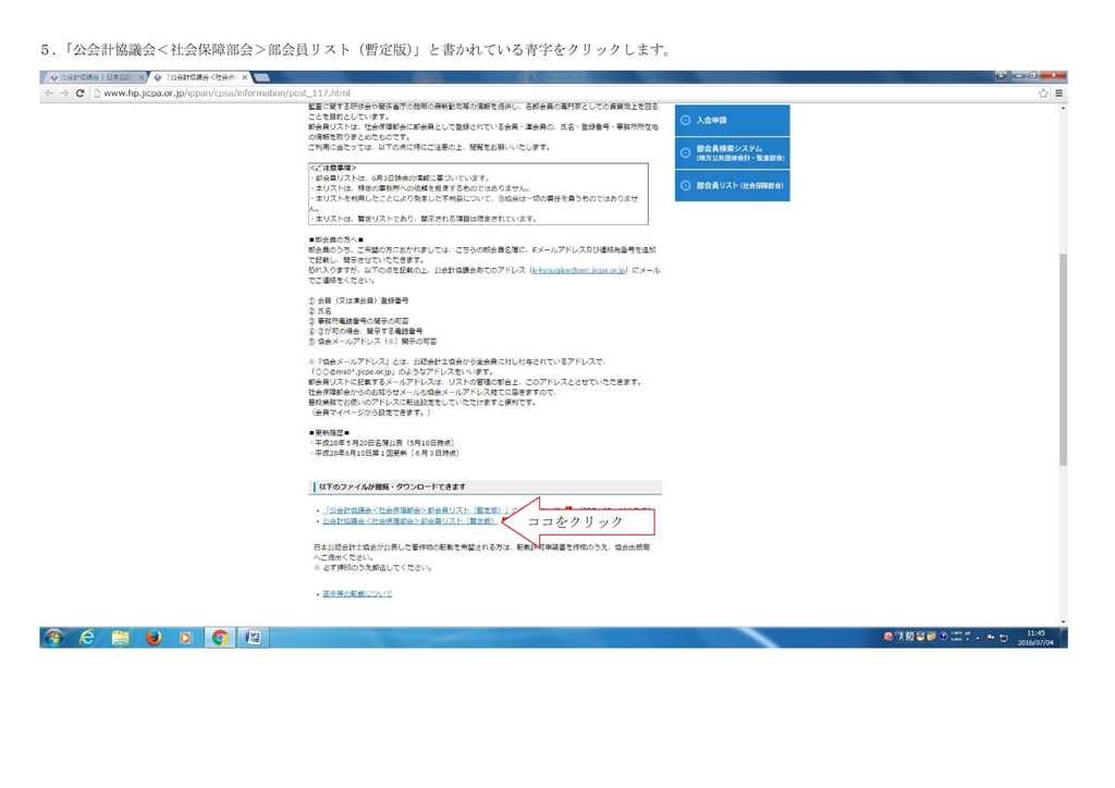 f:id:kaikeichihou:20160704122238j:plain