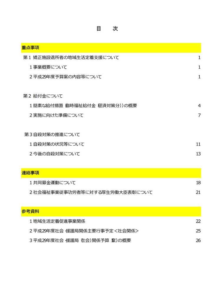 f:id:kaikeichihou:20180302045113j:plain