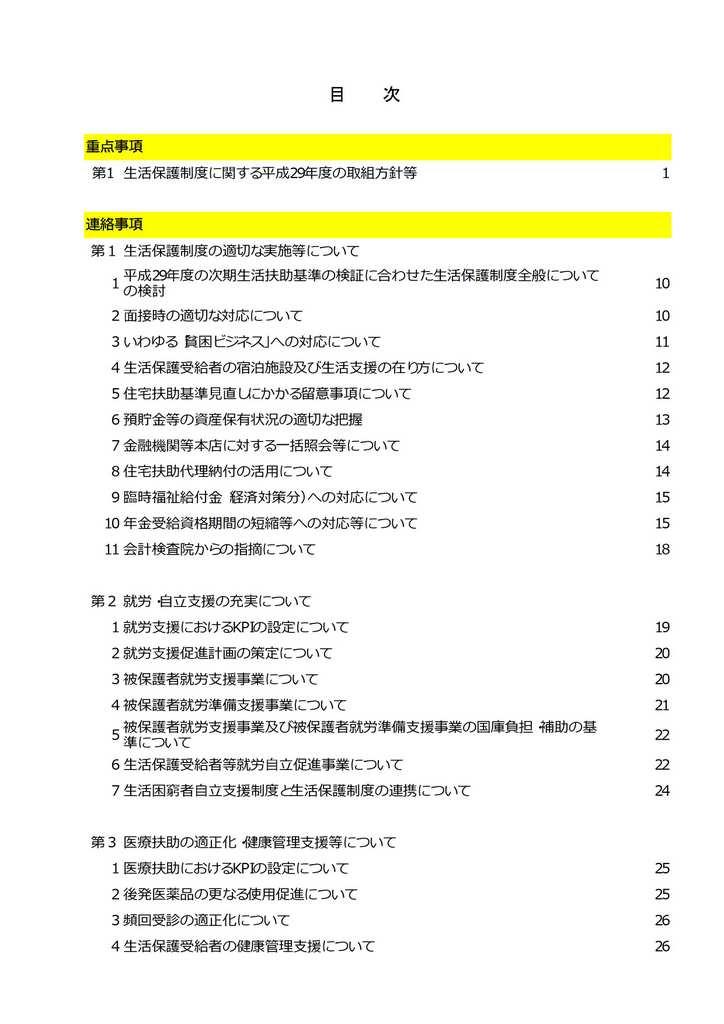 f:id:kaikeichihou:20180302045204j:plain
