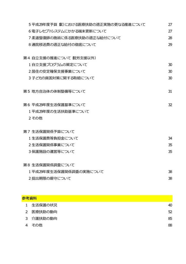 f:id:kaikeichihou:20180302045219j:plain