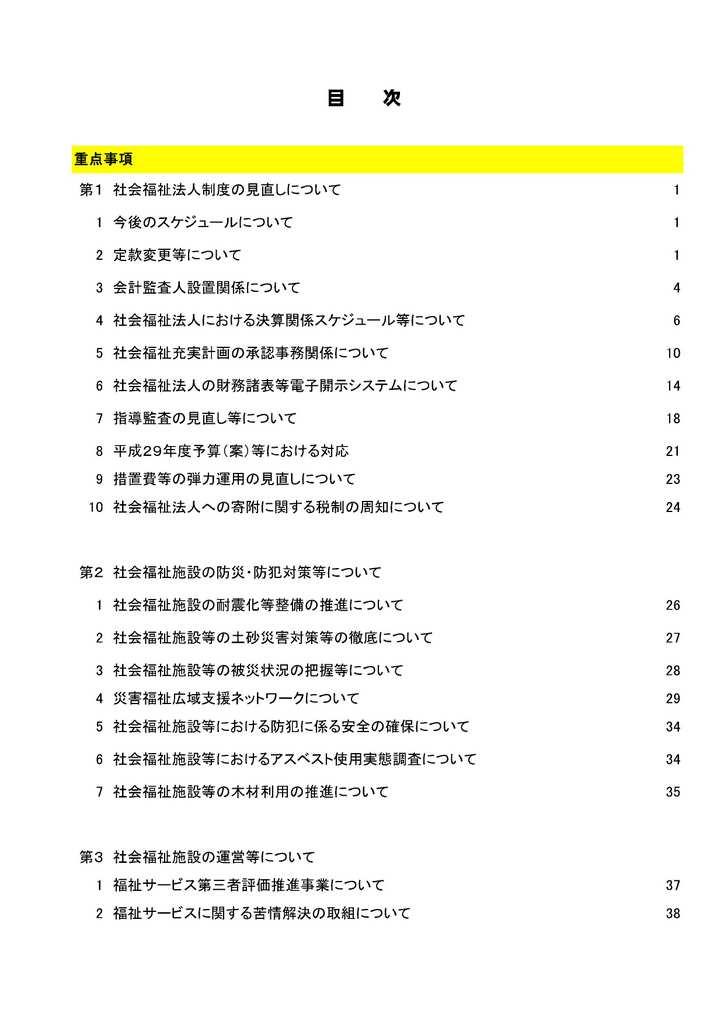 f:id:kaikeichihou:20180302045340j:plain
