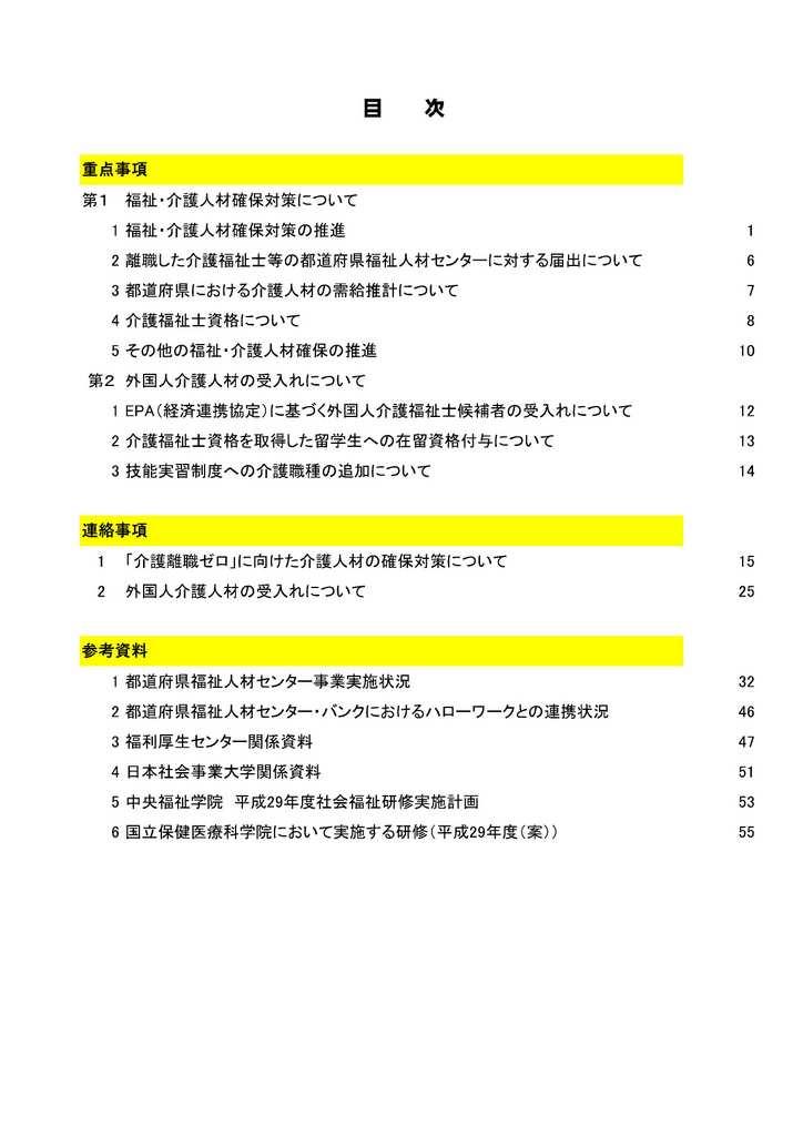 f:id:kaikeichihou:20180302045805j:plain