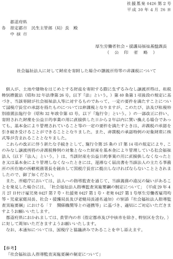 f:id:kaikeichihou:20180501023656j:plain