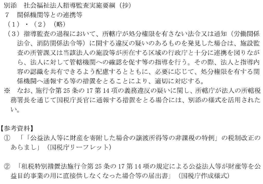 f:id:kaikeichihou:20180501023736j:plain