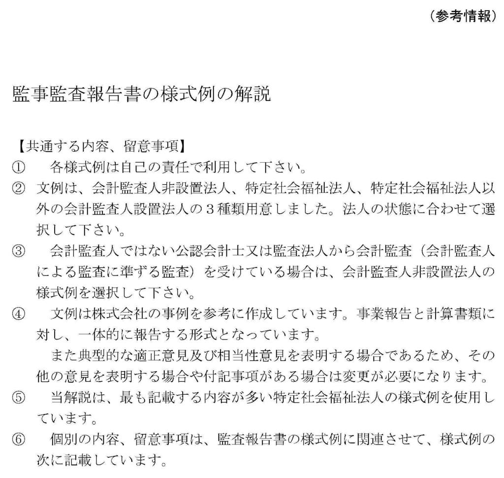 f:id:kaikeichihou:20180501133732j:plain