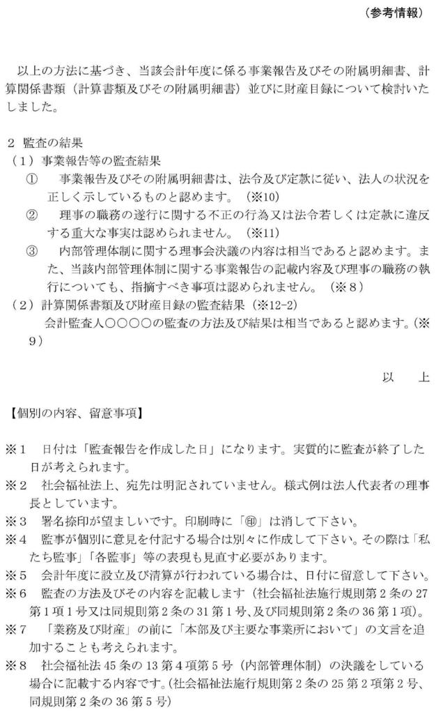 f:id:kaikeichihou:20180501133844j:plain