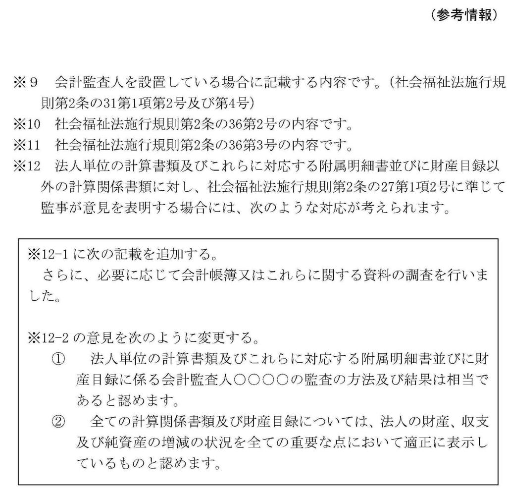 f:id:kaikeichihou:20180501133917j:plain