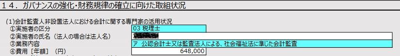 f:id:kaikeichihou:20190809151045j:plain