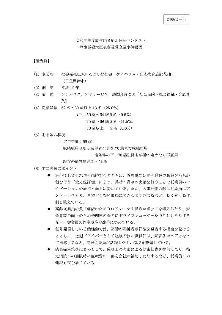f:id:kaikeichihou:20190913085125j:plain