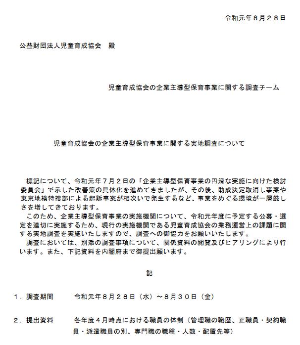 f:id:kaikeichihou:20191001150432p:plain