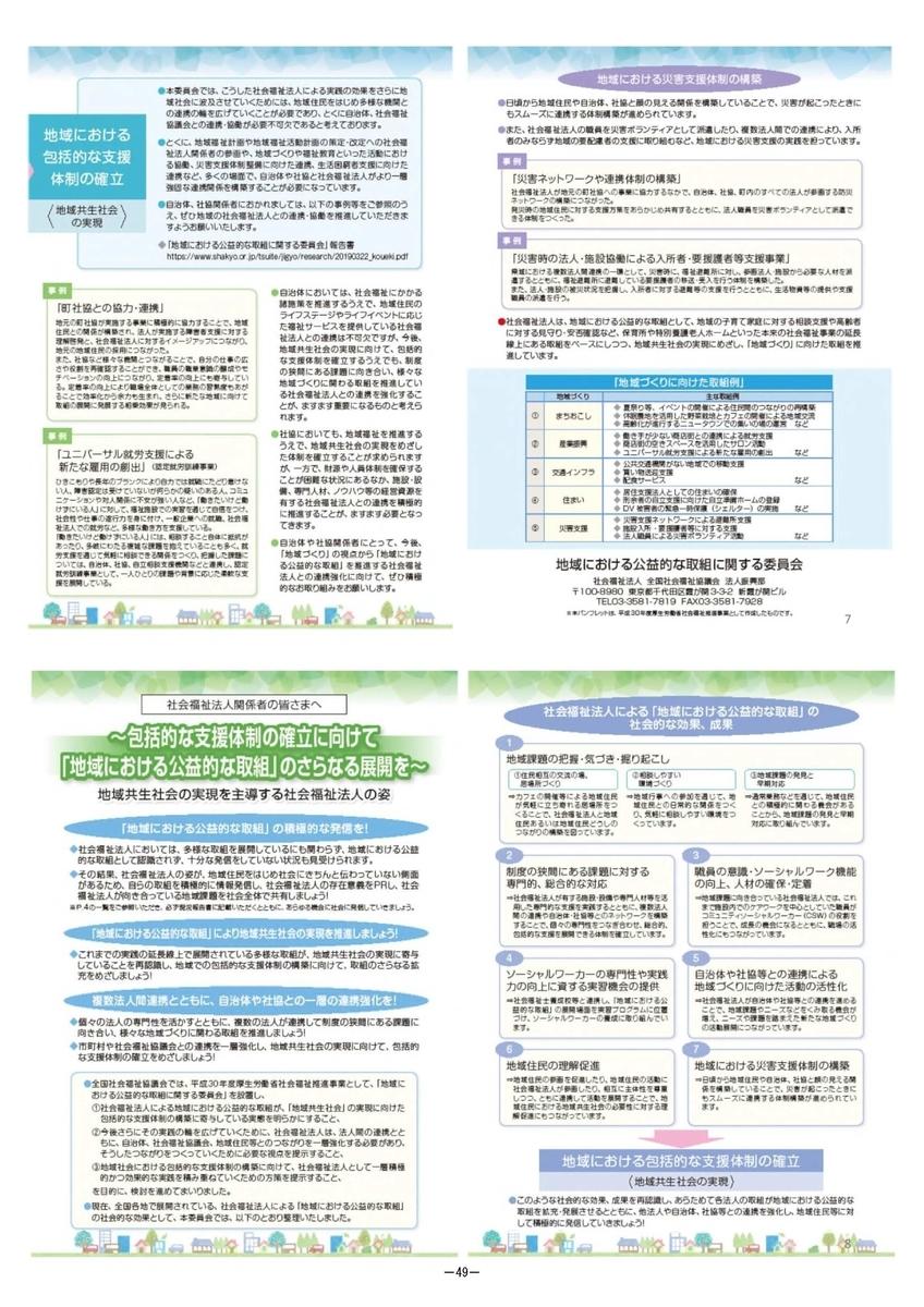 f:id:kaikeichihou:20200311135849j:plain