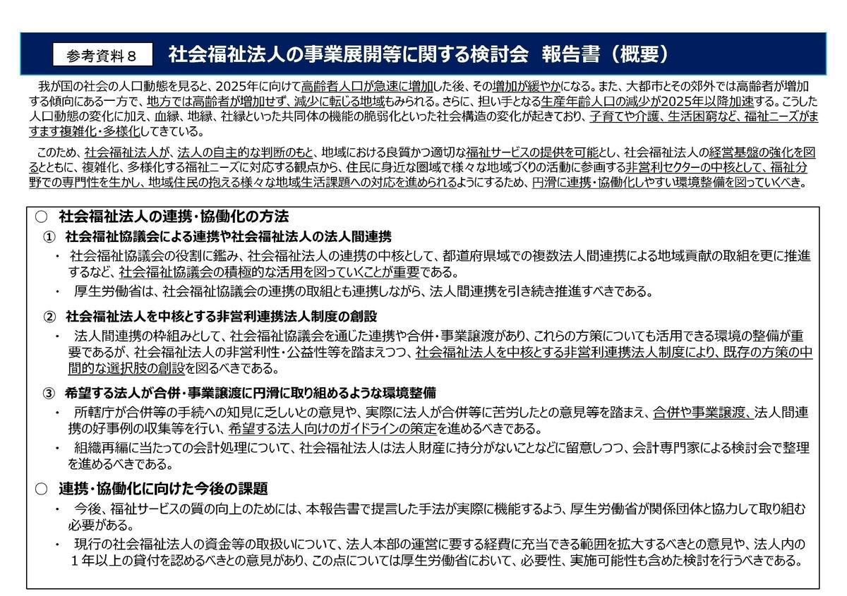 f:id:kaikeichihou:20200311142408j:plain
