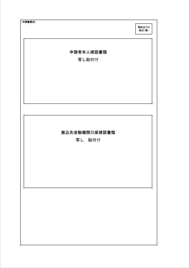 f:id:kaikeichihou:20200421122638j:plain