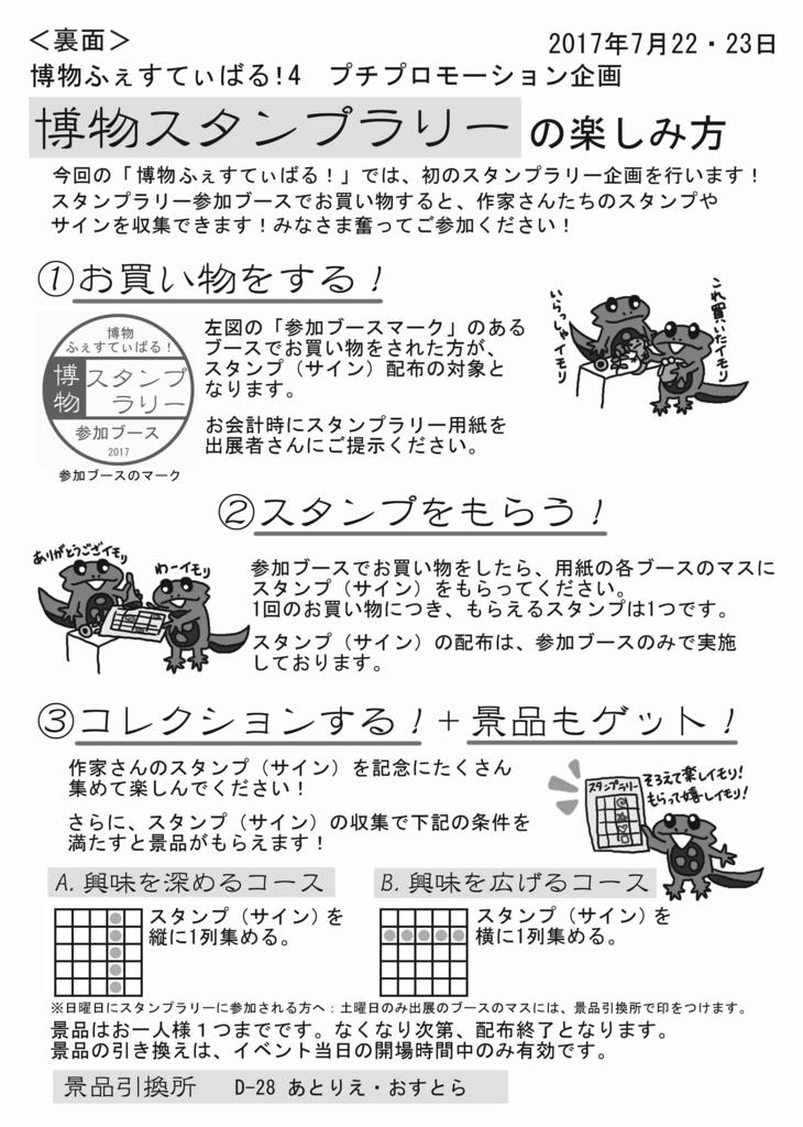 f:id:kaikoholic:20170716125347j:plain