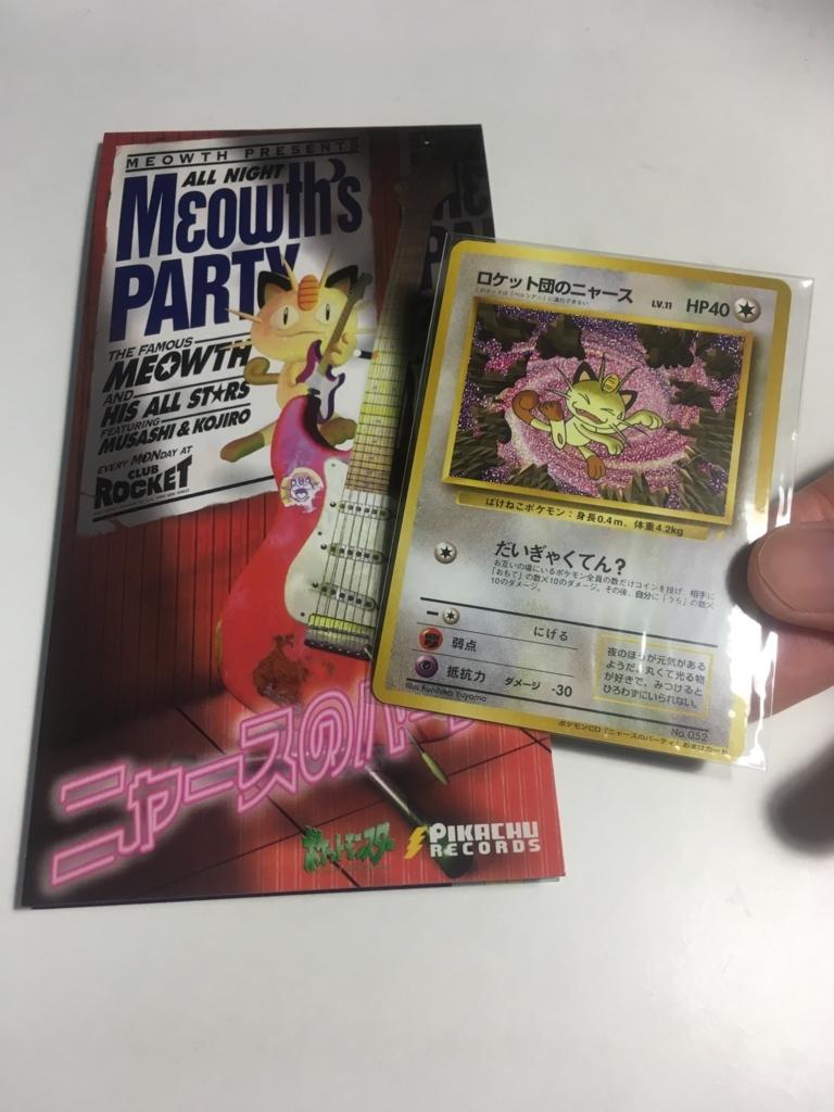 """ポケモンcd""""ニャースのパーティ""""おまけカード「ロケット団のニャース"""