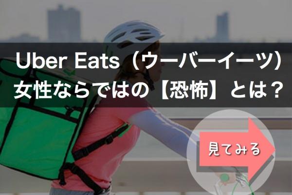 女性がUber Eatsをするのは怖い?