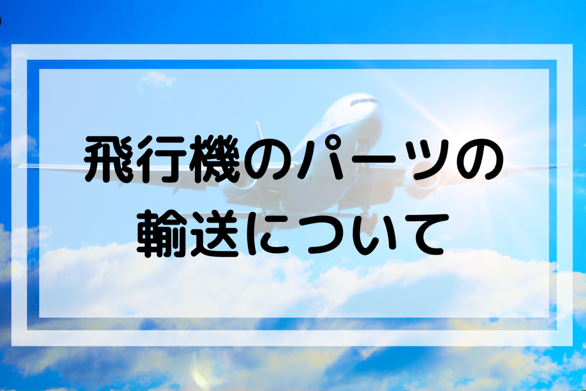 f:id:kain-aerospace:20201226160342p:plain