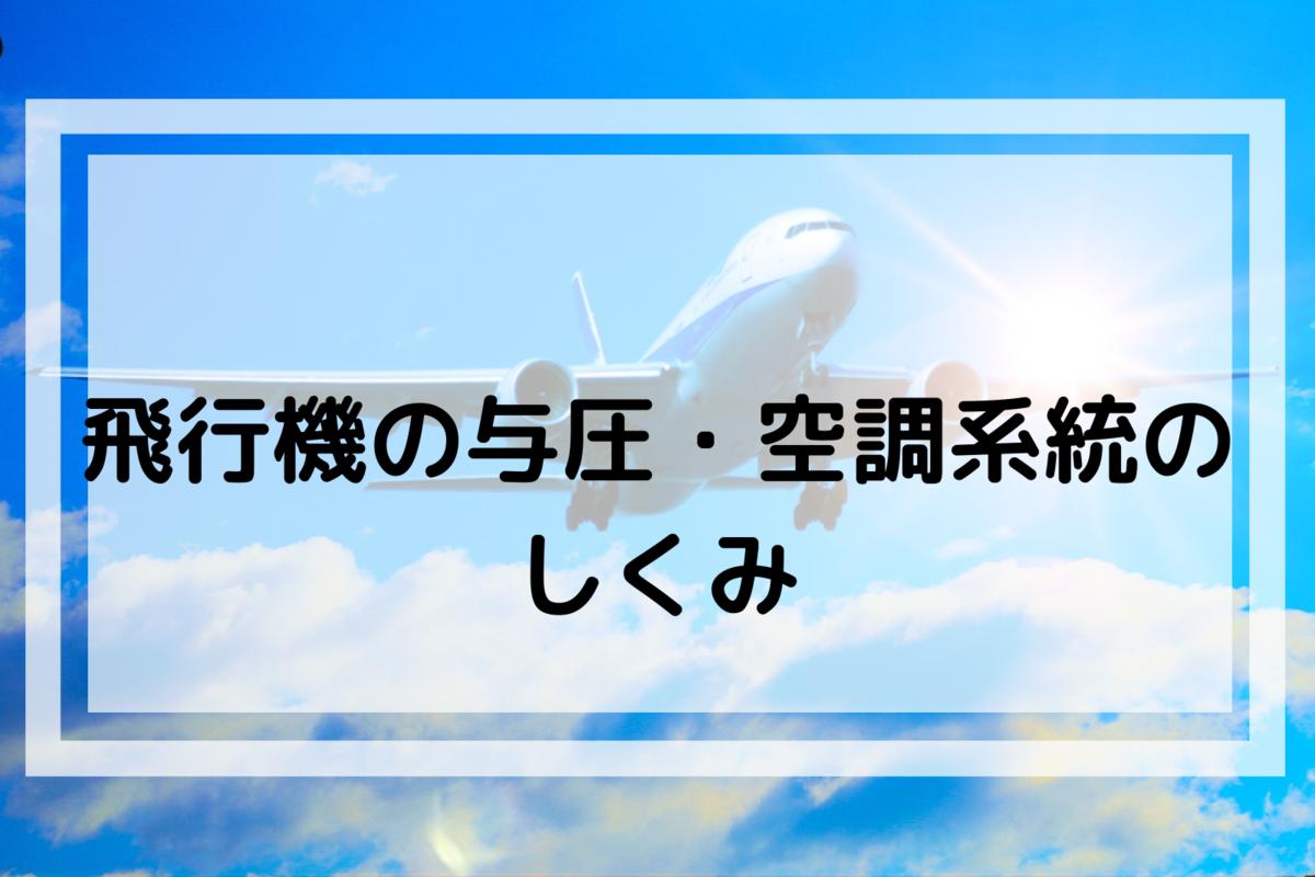 f:id:kain-aerospace:20201226162501p:plain